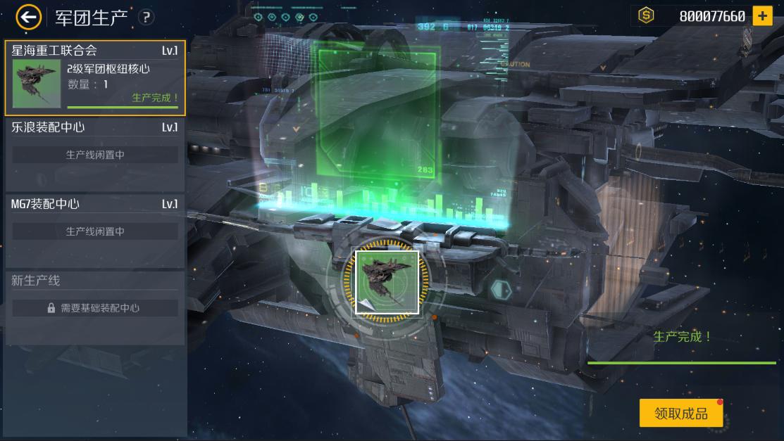 《第二银河》军团生产