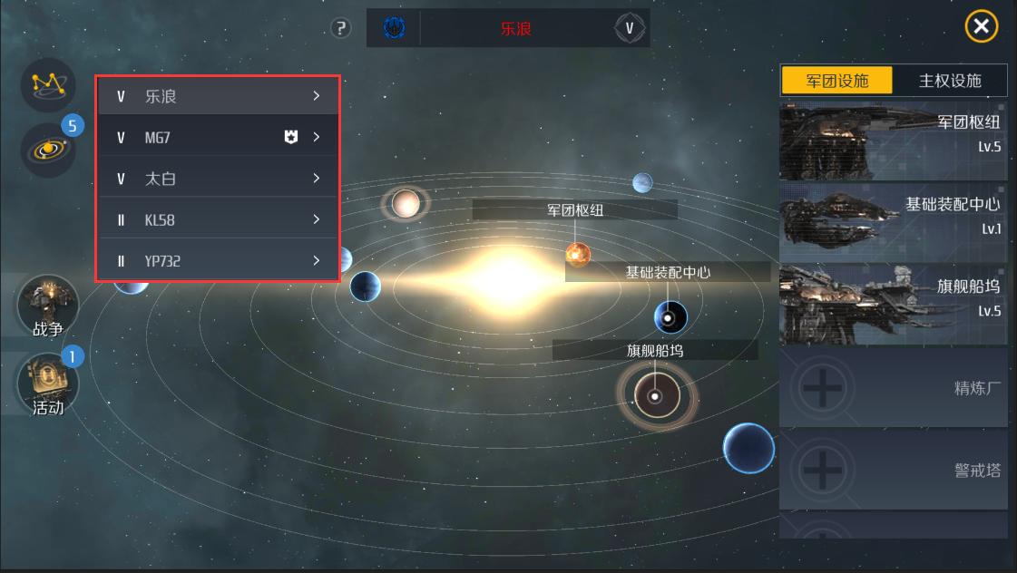 《第二银河》军团设施