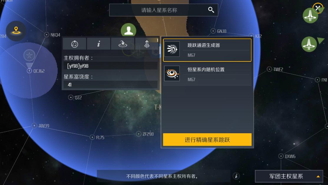 《第二银河》军团旗舰