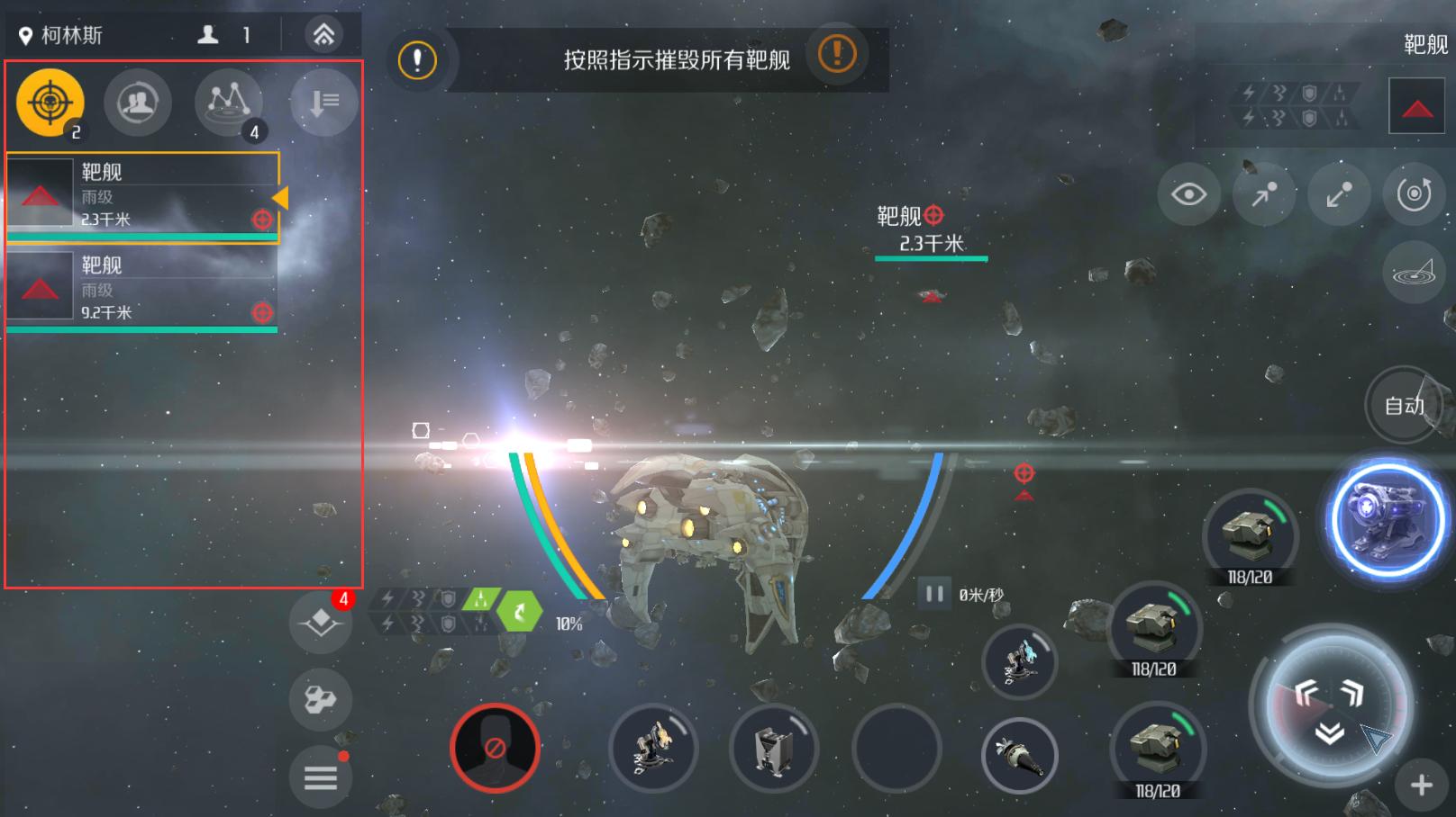 《第二银河》战斗总览