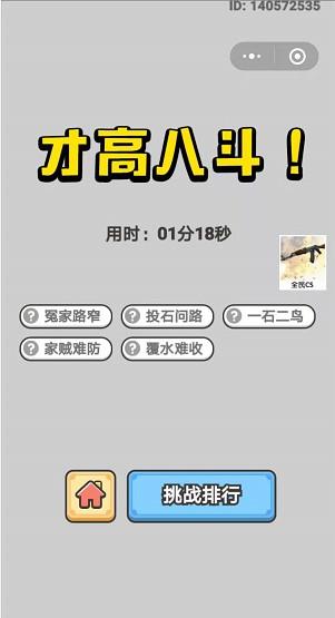 《成语小秀才》9月6日每日挑战答案