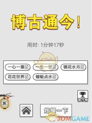 《成语招贤记》9月6日每日挑战答案
