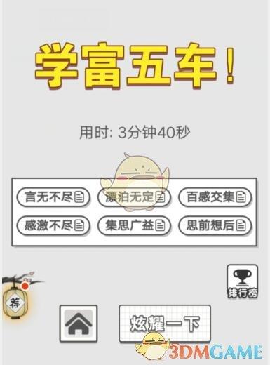《成语招贤记》9月7日每日挑战答案