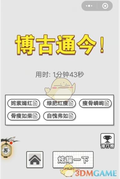 《成语招贤记》9月9日每日挑战答案