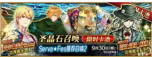 「Serva★Fes」开启! 《Fate/Grand Order》泳装活动来袭