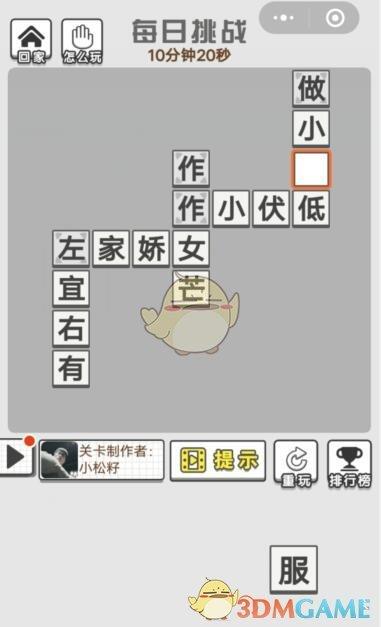《成语招贤记》9月10日每日挑战答案
