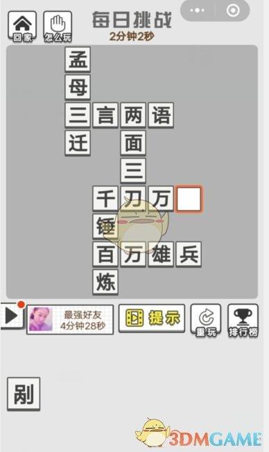 《成语招贤记》9月11日每日挑战答案