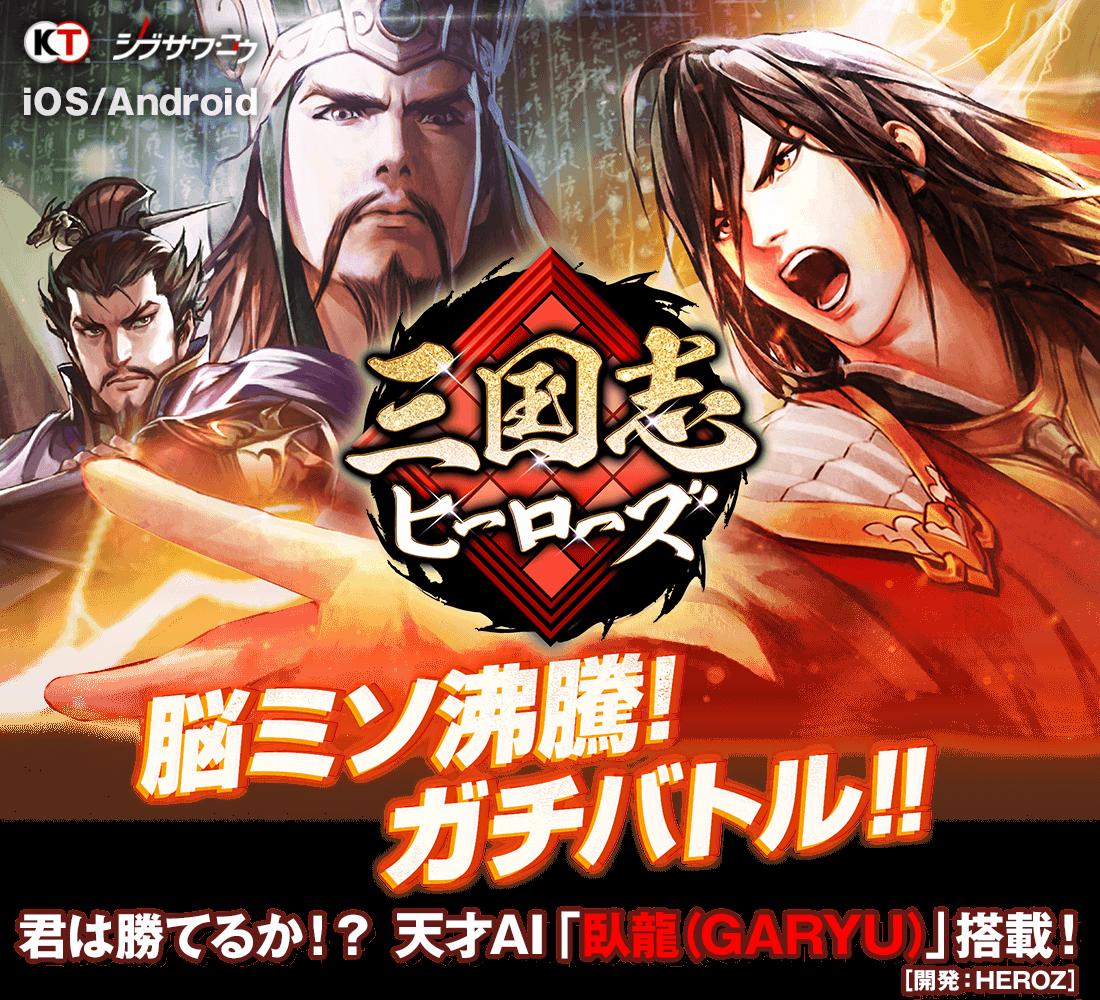TGS:光荣推出《三国志》棋牌对战游戏 今年秋季发行