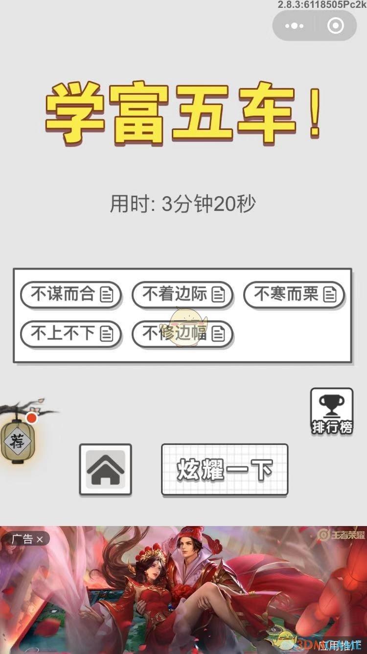 《成语招贤记》9月13日每日挑战答案