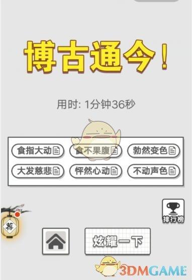 《成语招贤记》9月16日每日挑战答案