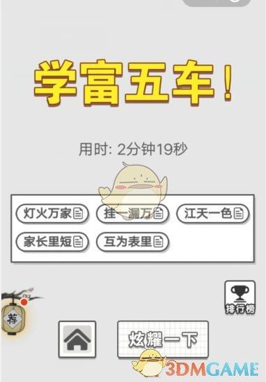 《成语招贤记》9月17日每日挑战答案