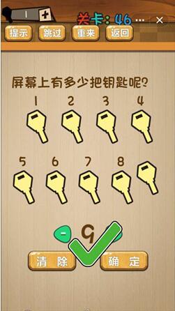 《神脑洞》游戏第46关攻略
