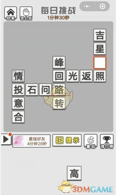 《成语招贤记》9月18日每日挑战答案