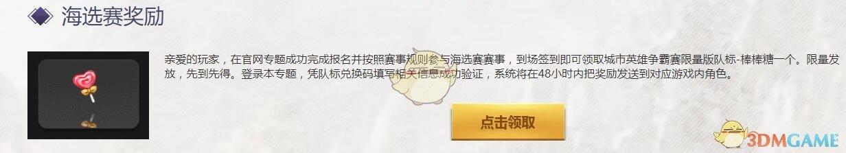 《梦幻西游手游》城市英雄争霸赛奖励2019