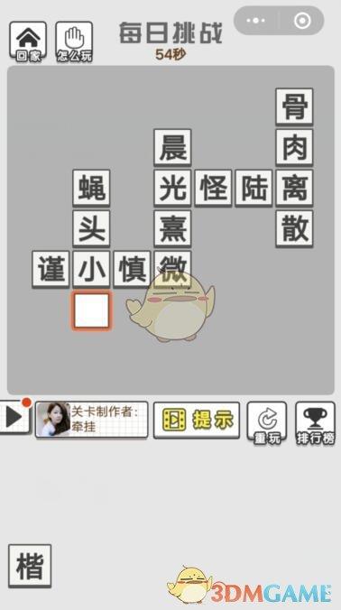 《成语招贤记》9月20日每日挑战答案