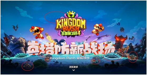 《王国保卫战4》中国版开启预约,我们还可以期待些什么?