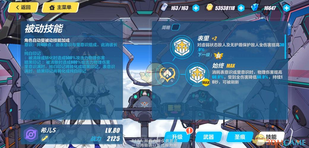《崩坏3》希儿S级装甲「彼岸双生」技能解析