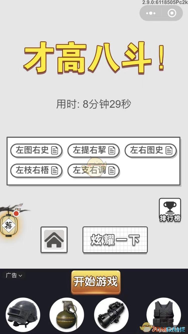《成语招贤记》9月30日每日挑战答案