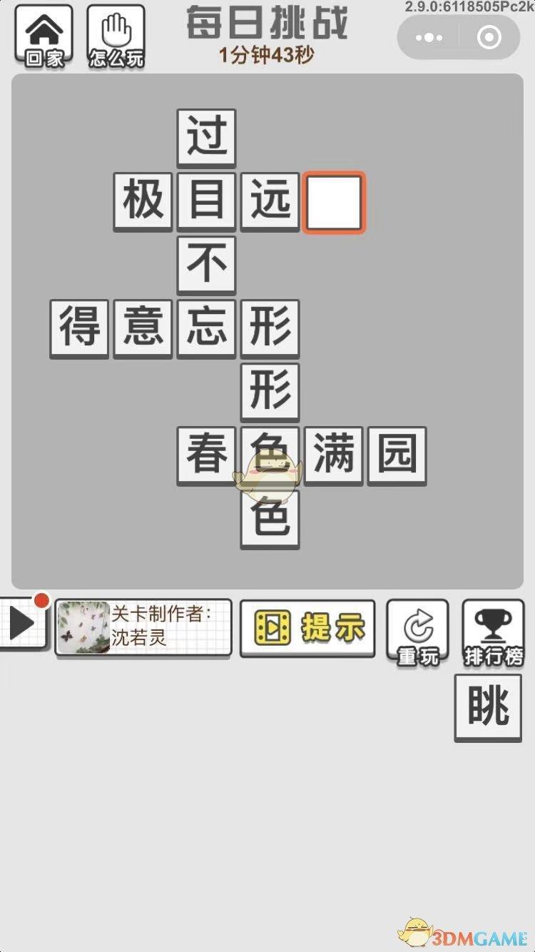 《成语招贤记》10月2日每日挑战答案