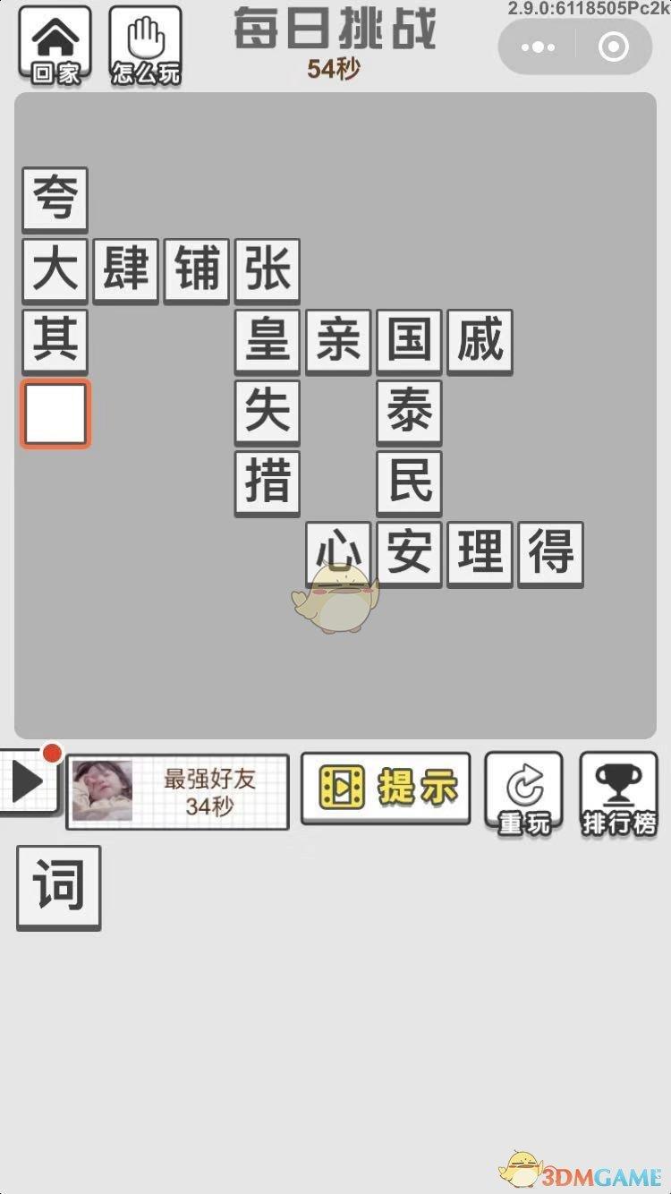 《成语招贤记》10月4日每日挑战答案