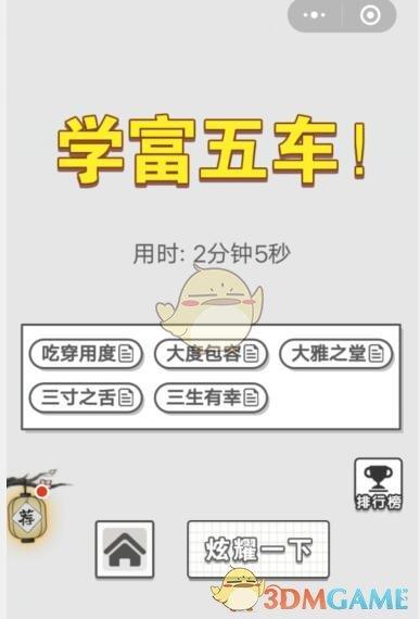《成语招贤记》10月8日每日挑战答案