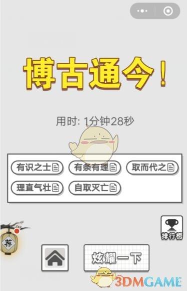 《成语招贤记》10月9日每日挑战答案