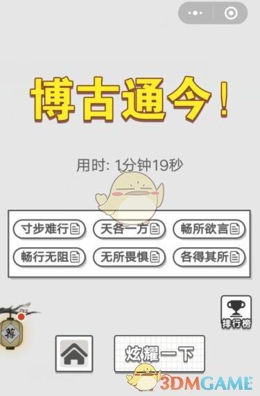 《成语招贤记》每日挑战10月10日答案
