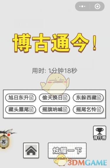 《成语招贤记》每日挑战10月12日答案