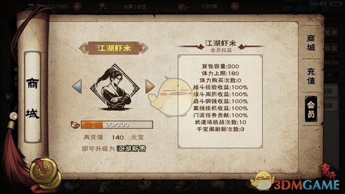 《烟雨江湖》南阳渡支线玩法攻略