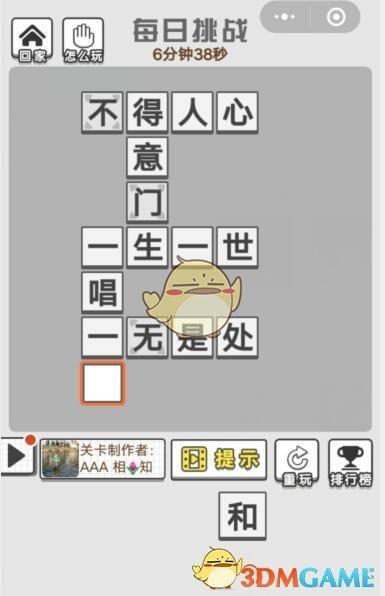 《成语招贤记》每日挑战10月14日答案