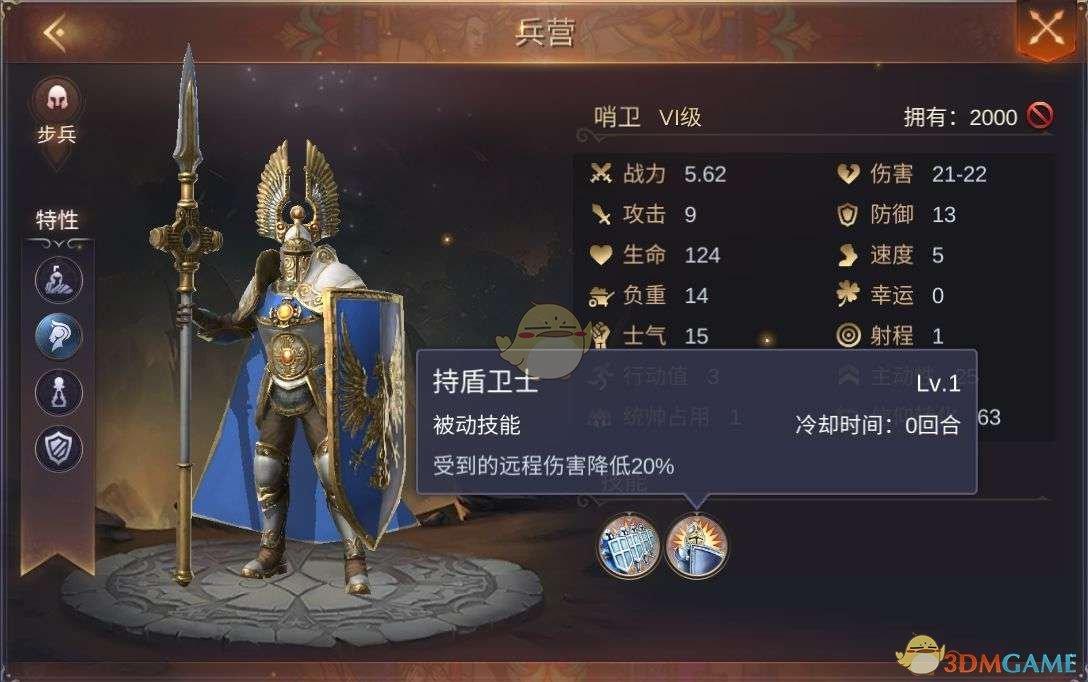 《魔法门之英雄无敌:王朝》圣堂兵种哨卫攻略