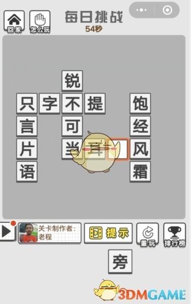 《成语招贤记》每日挑战10月16日答案