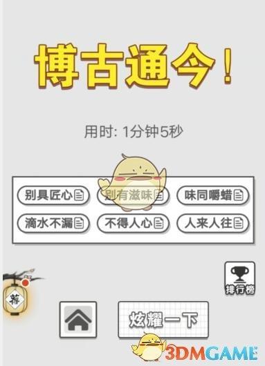 《成语招贤记》每日挑战10月17日答案