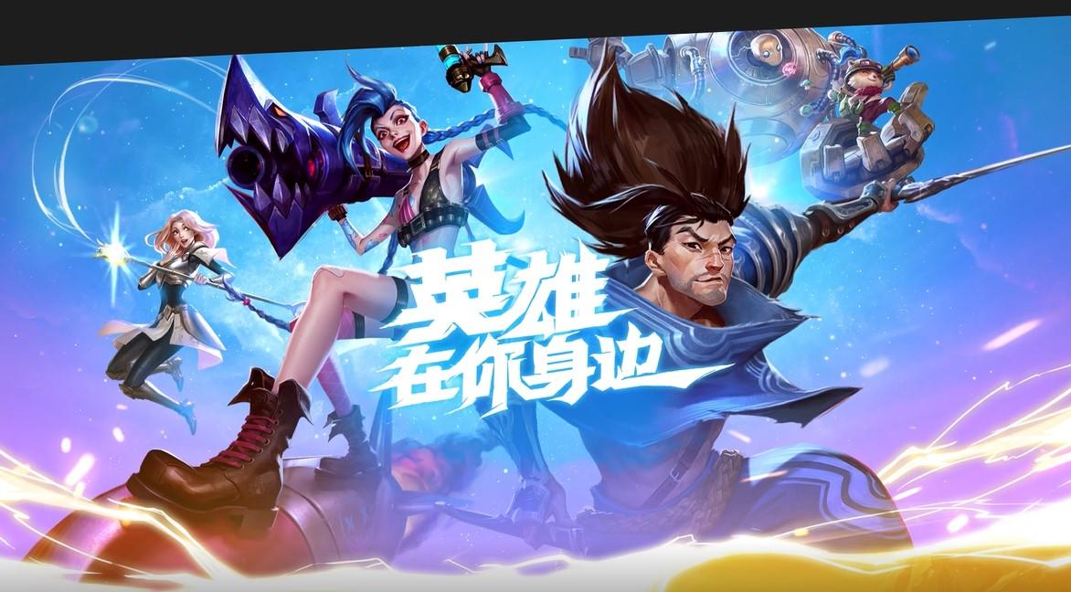 《英雄联盟手游》首发上线英雄介绍