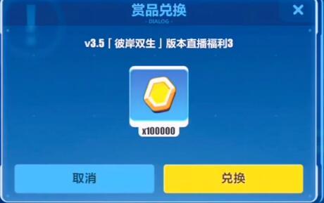 《崩坏3》V3.5版本十万金币兑换码领取