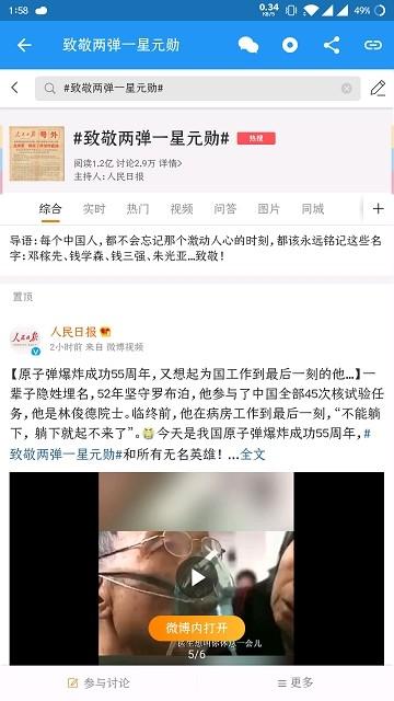 《哔哔资讯》官网地址介绍