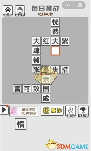 《成语招贤记》每日挑战10月21日答案