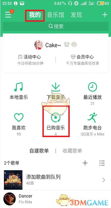 《QQ音乐》数字专辑赠送方法介绍