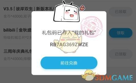 《崩坏3》礼包兑换码领取——B站3.5版本