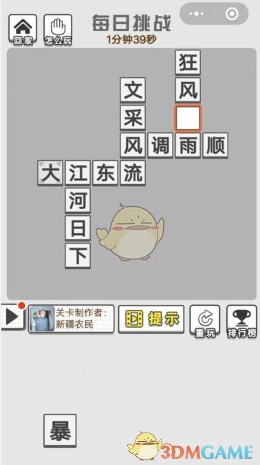 《成语招贤记》每日挑战10月22日答案