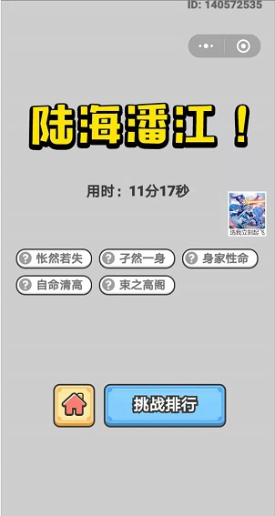 《成语小秀才》10月23日每日挑战答案