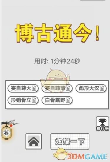 《成语招贤记》每日挑战10月23日答案
