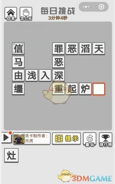 《成语招贤记》每日挑战10月24日答案