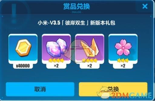 《崩坏3》小米V3.5彼岸双生新版本礼包免费领