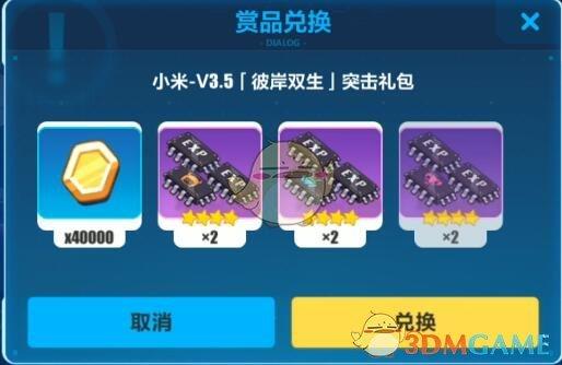 《崩坏3》小米V3.5彼岸双生突击礼包免费领