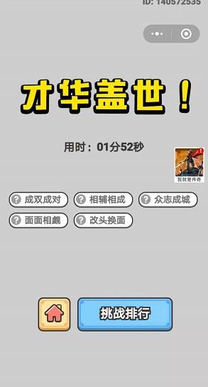 《成语小秀才》10月25日每日挑战答案