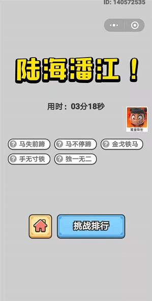 《成语小秀才》10月29日每日挑战答案