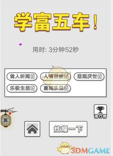 《成语招贤记》每日挑战10月29日答案