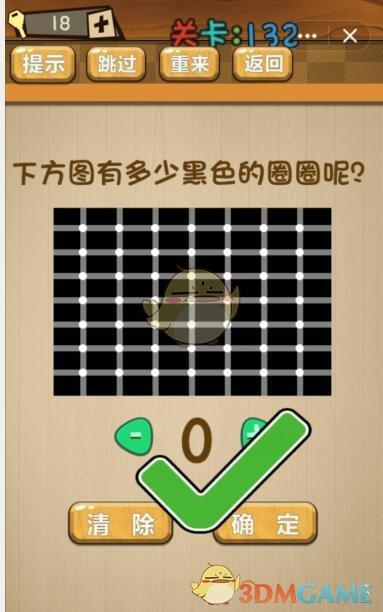 《神脑洞》游戏第132关攻略