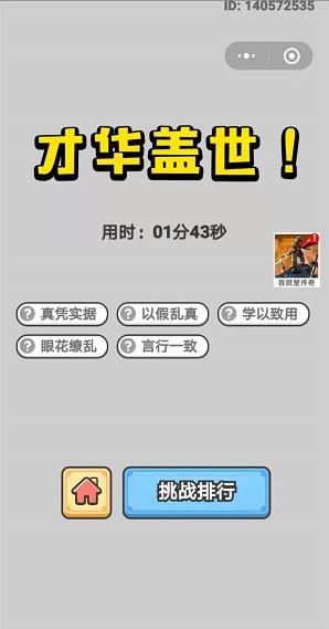 《成语小秀才》10月30日每日挑战答案